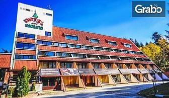 В Боровец до края на Септември! 3 нощувки със закуски и възможност за вечери, плюс ползване на басейн и сауна