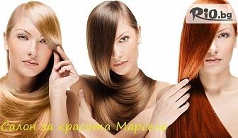 Боядисване на косата или терапия по избор + оформяне със сешоар и четка, от Салон за красота Марселе