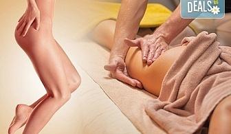 Божествена фигура! Пакет от 5 броя ръчен антицелулитен масаж от студио за красота Голд Бюти!