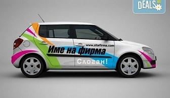 Брандиране на автомобил с фирмено лого от пълноцветен печат върху автомобилно фолио със защитен ламинат от New Wave Consult