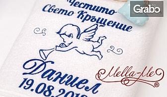 """Бродирана хавлиена кърпа за кръщене - """"Ангелче момче с тромпет""""и орнаменти, плюс доставка"""