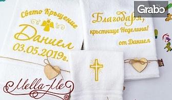 3 бродирани хавлиени кърпи за кръщене - с безплатна доставка