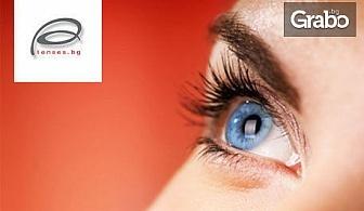 2 броя цветни контактни лещи Color 55, разтвор Oftyll Mono Pink 100мл, комплект за съхранение и доставка