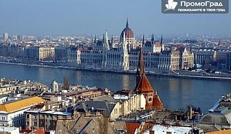 До Будапеща (4 дни/2 нощувки със закуски) с Дрийм Тур за 132 лв.