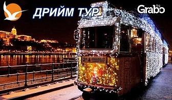В Будапеща преди Коледа! Екскурзия с 2 нощувки със закуски, плюс транспорт