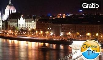 До Будапеща през Април! 3 нощувки със закуски и една вечеря, плюс транспорт