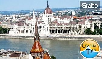 В Будапеща през Априлската ваканция! 3 нощувки със закуски и вечеря, плюс транспорт