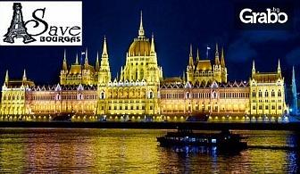 До Будапеща през Януари! 2 нощувки, плюс транспорт и възможност за посещение на Виена, Сентендре и Естергом
