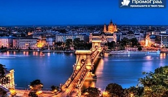 Будапеща, Сентендре, Вишеград и Естергом (4 дни/2 нощувки със закуски) за 170 лв.