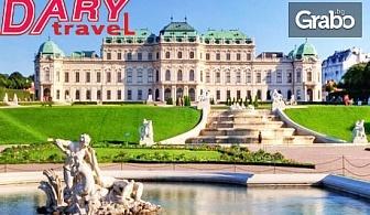 До Будапеща, Виена и Братислава през Октомври! 3 нощувки със закуски, плюс самолетен и автобусен транспорт
