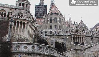 Будапеща с Виена, Вишеград, Естергом и  Сентандре (5 дни/2 нощувки със закуски) за 179 лв.