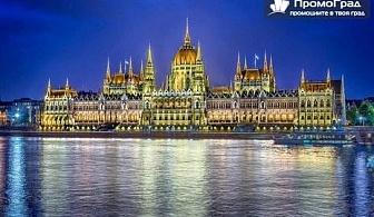До Будапеща, Вишеград, Естергом и Сентандре (4 дни/2 нощувки със закуски) за 149 лв.