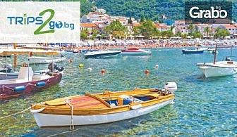 До Будва и Котор през Септември! 3 нощувки със закуски, плюс транспорт и бонус - посещение на Тиват и Шкодренско езеро