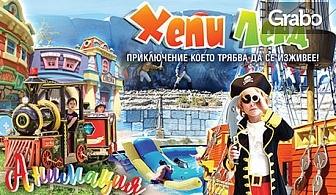Целодневен вход за Парк Хепи Ленд край Варна - за пенсионери