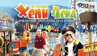 Целодневен вход с ползване на атракциони + обяд за цялото семейство в Тематичен Парк Хепи Ленд край Варна