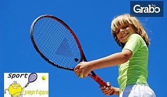 Целодневна тенис занималня за деца с включено меню - 1 или 6 посещения през пролетната ваканция