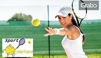 1 час ползване на тенис на корт за един човек или за четирима