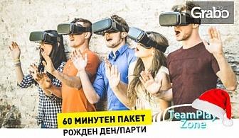 1 час щуро забавление! Парти с игри във виртуална реалност за до 12 човека