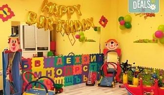 2 часа детски рожден ден за 10 деца + 10 детски празнични менюта и възможност за безплатно внасяне на торта в Детски център Пух и Прасчо в широкия център на София!
