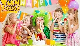 2 часа детски рожден ден за 10 деца и 15 възрастни: АНИМАТОР + меню за децата и родителите, рисунки и много други изненади от парти клуб Fun House, София