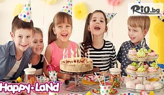 2 часа Детски рожден Ден с осигурено меню по избор за 10 деца, Детска дискотека и Лазер Avatar Арена, от Детски център Happy Land