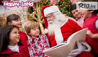 2 часа Коледно парти с Дядо Коледа и Снежанка, от Детски център Happy Land