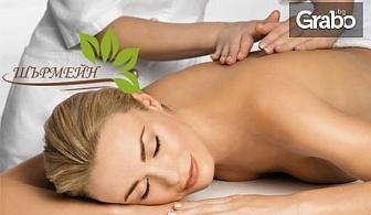 2 часа пълен релакс с луксозна SPA терапия с раковини, миди и лечебен масаж на цяло тяло