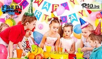 2 часа парти за детски рожден ден за 10 деца с включени: аниматор, меню за децата, вкусно хапване и пийване за родителите, от Бар-грил Фреди