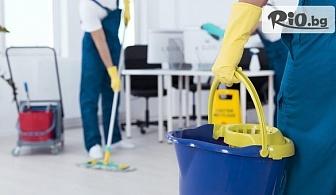 2 часа почистване на дом или офис, от Професионално почистване TTClean