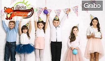 3 часа рожден ден за до 10 деца - с меню, аниматори, празнична украса и атракциони