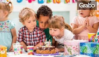 2 часа рожден ден за 10 деца и родители - с творческо занимание, аниматори, украса и кетъринг