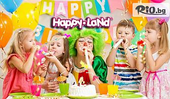 2 часа щур Детски рожден ден - Боулинг + Лазерен трезор + Лазерна пещера + меню по избор за 10 деца, от Детски център Happy Land
