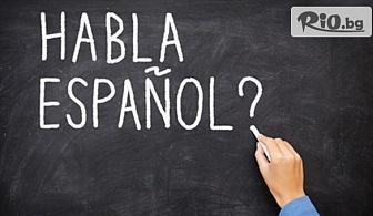 10 или 20 часа уроци по Испански език за начинаещи или напреднали нива от А1 до С1, от Детска занималня Вселена