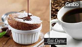 Чаша кафе, плюс шоколадово суфле с топка сладолед