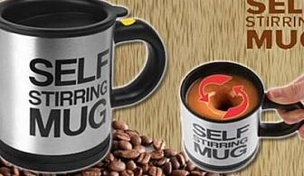 ЧАША ПОМОЩНИК! Self Stirring Mug - чаша за автоматично разбъркване само за 14 лв. вместо 36 лв. със 61% отстъпка от zatebimen.com!