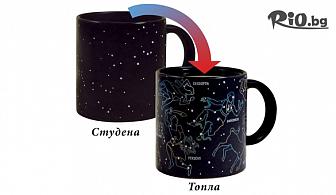 Черна Магическа чаша (300 мл) с множество малки звездички, от Svito Shop