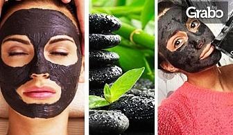 Черна маска за лице Pilaten - за трайно премахване на акне, черни точки и разширени пори