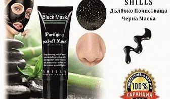 Черна маска за лице 50мл. за трайно премахване на черни точки и акне от Sillsbg