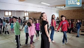 Четири посещения на танцова и тетрална импровизация за деца в Sofia International Music & Dance Academy!