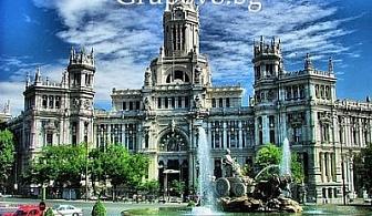 Четири звезден уикенд в Мадрид през Април. Вземете ваучер с включен самолетен билет, 3 нощувки със закуски за първоначалните 260 лв. на човек!