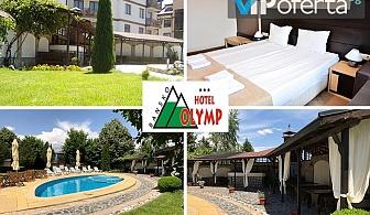 Четиридневен пакет на цената на тридневен + ползване на басейн, СПА и фитнес в хотел Олимп, Банско