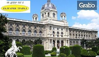 Четиридневна екскурзия до Австрия и Унгария! 2 нощувки със закуски и транспорт