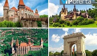 Четиридневна екскурзия: с посещение замъците Пелеш, замъкът на Дракула, Синая, Брашов, Сибиу, Хунедоара, Алба Юлия, Букурещ от Бамби М Тур