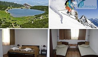 """Четиридневни ски пакети със закуски и вечери + 4 дневна лифт карта в Хижа """"Безбог"""", Добринище"""
