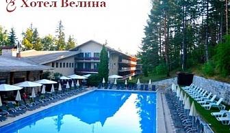 Четиризвездна СПА почивка за ДВАМА във Велинград! МИНЕРАЛЕН вътрешен и външен басейн + нощувка със закуска от хотел Велина****