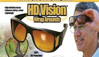 2 чифта очила HD Vision WrapArounds