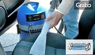 Чист автомобил! Машинно изпиране на салон или цялостно вътрешно почистване - на адрес на клиента