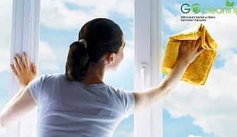 Чист дом! Двустранно измиване на прозорци + пране на диван или почистване на баня в жилище до 100кв. от Go Cleaning