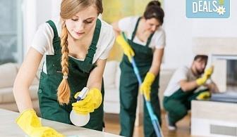 Чист дом без усилия! Цялостно почистване на Вашия дом или офис до 130 кв./м от фирма QUICKCLEAN!