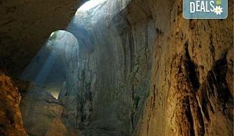 """Чували ли сте за пещера Проходна с уникалния феномен """"Очите на Бога""""? Разгледайте за един ден с транспорт и водач от Глобул Турс!"""